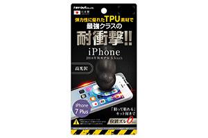 【Apple iPhone 7 Plus/iPhone 8 Plus】液晶保護フィルム TPU 耐衝撃 光沢