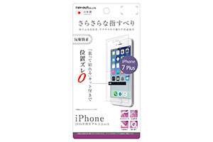 【Apple iPhone 7 Plus/iPhone 8 Plus】液晶保護フィルム さらさらタッチ 指紋 反射防止