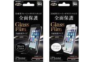 【Apple iPhone 7 Plus】液晶保護ガラスフィルム 9H 全面保護 PCフレーム 光沢 0.33mm
