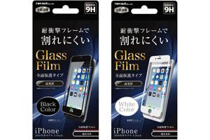 【Apple iPhone 7 Plus】液晶保護ガラスフィルム 9H 全面保護 角割れ防止 光沢 0.33mm