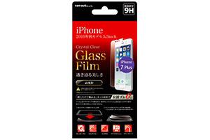 【Apple iPhone 7 Plus】液晶保護ガラスフィルム 9H 光沢 0.33mm 貼付けキット付