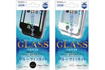 【Apple iPhone7 Plus】液晶保護ガラスフィルム 9H 全面保護 ソフトフレーム U-COVER ブルーライトカット 0.26mm