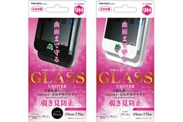 【Apple iPhone7 Plus】液晶保護ガラスフィルム 9H 全面保護 ソフトフレーム U-COVER 覗き見防止 0.26mm
