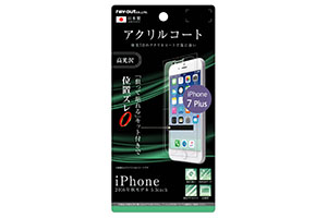 【Apple iPhone 7 Plus/iPhone 8 Plus】液晶保護フィルム 5H アクリルコート 高光沢