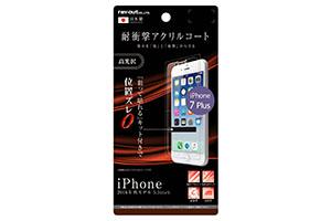 【Apple iPhone 7 Plus/iPhone 8 Plus】液晶保護フィルム 5H 耐衝撃 アクリルコート 高光沢