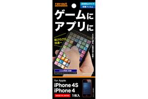 【Apple iPhone 4S、iPhone 4】ゲーム&アプリ向け保護フィルム 1枚入[反射防止タイプ]