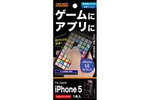 【Apple iPhone SE/iPhone 5c/iPhone 5s/iPhone 5】ゲーム&アプリ向け保護フィルム 1枚入[反射防止タイプ]