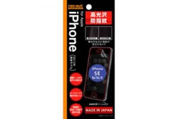 【Apple iPhone SE/iPhone 5c/iPhone 5s/iPhone 5】高光沢防指紋保護フィルム 1枚入