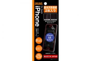 【Apple iPhone SE/iPhone 5c/iPhone 5s/iPhone 5】高光沢防指紋保護フィルム 2枚入
