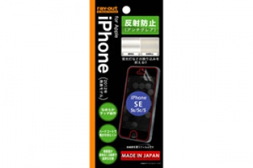 【Apple iPhone SE/iPhone 5c/iPhone 5s/iPhone 5】反射防止保護フィルム(アンチグレア) 1枚入