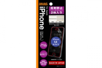 【Apple iPhone SE/iPhone 5c/iPhone 5s/iPhone 5】反射防止保護フィルム(アンチグレア) 2枚入