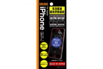 【Apple iPhone SE/iPhone 5c/iPhone 5s/iPhone 5】気泡軽減高光沢防指紋保護フィルム 1枚入