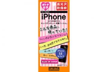 【Apple iPhone SE/iPhone 5c/iPhone 5s/iPhone 5】オトナ女子向け保護フィルム
