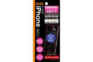 【Apple iPhone SE/iPhone 5c/iPhone 5s/iPhone 5】気泡軽減反射防止保護フィルム(アンチグレア) 2枚入