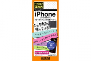 【Apple iPhone SE/iPhone 5c/iPhone 5s/iPhone 5】キラキララメ入り高光沢保護フィルム 1枚入