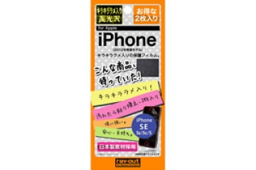 【Apple iPhone SE/iPhone 5c/iPhone 5s/iPhone 5】キラキララメ入り高光沢保護フィルム  2枚入