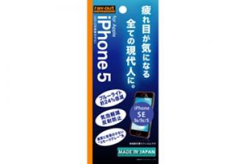 【Apple iPhone SE/iPhone 5c/iPhone 5s/iPhone 5】ブルーライト低減・気泡軽減反射防止保護フィルム