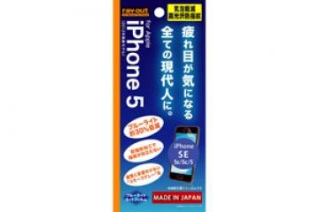 【Apple iPhone SE/iPhone 5c/iPhone 5s/iPhone 5】ブルーライト低減・気泡軽減高光沢防指紋フィルム