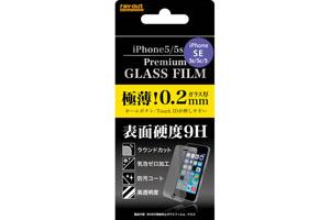 【Apple iPhone SE/iPhone 5c/iPhone 5s/iPhone 5】9H光沢防指紋ガラスフィルム 1枚入[光沢タイプ]