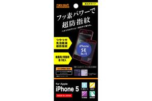 【Apple iPhone SE/iPhone 5s/iPhone 5】フッ素コートつやつや気泡軽減超防指紋フィルム 表面用/背面用 各1枚入[高光沢タイプ]
