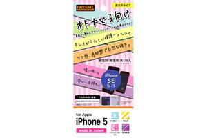 【Apple iPhone SE/iPhone 5s/iPhone 5】オトナ女子向け保護フィルム 表面用/背面用 各1枚入[高光沢タイプ]