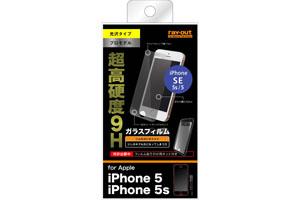 【Apple iPhone SE/iPhone 5s/iPhone 5】9Hつやつや気泡軽減ガラスフィルム 1枚入[高光沢タイプ]