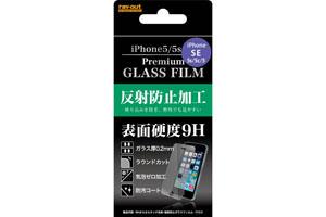 【Apple iPhone SE/iPhone 5c/iPhone 5s/iPhone 5】9Hさらさらタッチ反射・指紋防止ガラスフィルム 1枚入[マットタイプ]