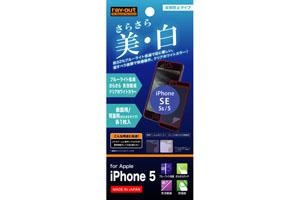【Apple iPhone SE/iPhone 5s/iPhone 5】ブルーライト低減・さらさら気泡軽減フィルム(ホワイトカラータイプ)  表面用/背面用 各1枚入[反射防止タイプ]
