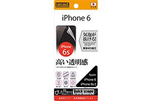 【Apple iPhone 6/iPhone 6s】光沢指紋防止フィルム 1枚入[高光沢タイプ]
