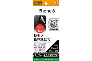 【Apple iPhone 6/iPhone 6s】反射・指紋防止フィルム 1枚入[マットタイプ]