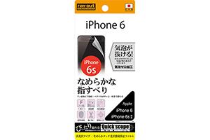 【Apple iPhone 6/iPhone 6s】なめらかタッチ光沢指紋防止フィルム 1枚入[高光沢タイプ]
