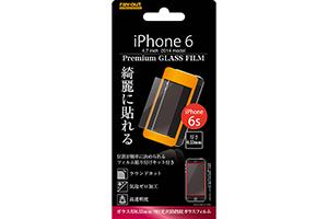 【Apple iPhone 6/iPhone 6s】9H光沢指紋防止ガラスフィルム 1枚入[光沢タイプ]