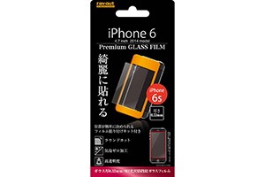 【Apple iPhone 6/iPhone 6s】9H光沢指紋防止ガラスフィルム 1枚入[光沢タイプ]