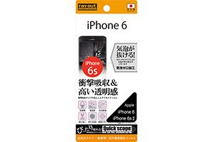 【Apple iPhone 6/iPhone 6s】耐衝撃・光沢指紋防止フィルム 1枚入[高光沢タイプ]