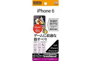 【Apple iPhone 6/iPhone 6s】ゲーム&アプリ向け保護フィルム 1枚入[マットタイプ]