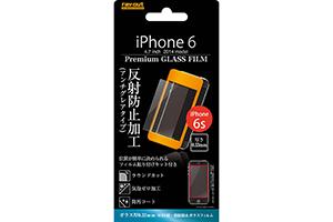 【Apple iPhone 6/iPhone 6s】9H反射・指紋防止ガラスフィルム 1枚入[反射防止タイプ]
