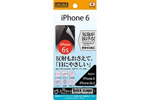 【Apple iPhone 6/iPhone 6s】ブルーライト低減・反射・指紋防止フィルム(クリアホワイトカラータイプ)  1枚入[マットタイプ]