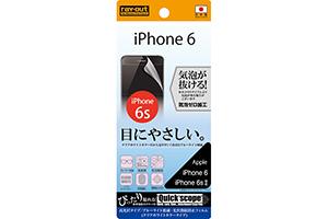 【Apple iPhone 6/iPhone 6s】ブルーライト低減・光沢指紋防止フィルム(クリアホワイトカラータイプ) 1枚入[高光沢タイプ]
