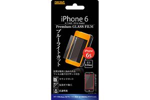 【Apple iPhone 6/iPhone 6s】9Hブルーライト低減・光沢指紋防止ガラスフィルム 1枚入[光沢タイプ]