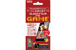 【Apple iPhone 6/iPhone 6s】反射防止タイプ/貼り付け簡単・ゲーム専用・防指紋ガラスフィルム 1枚入