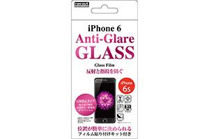 【Apple iPhone 6/iPhone 6s】反射防止タイプ/貼り付け簡単・反射防止・防指紋ガラスフィルム 1枚入