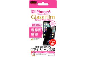 【Apple iPhone 6/iPhone 6s】貼り付け簡単・9H 360°覗き見防止光沢・防指紋ガラスフィルム 1枚入