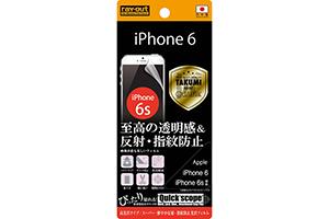 【Apple iPhone 6/iPhone 6s】スーパー・鮮やか反射・指紋防止光沢フィルム 1枚入[高光沢タイプ]