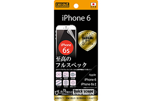【Apple iPhone 6/iPhone 6s】究極全部入り・光沢指紋防止フィルム(クリア) 1枚入[高光沢タイプ]