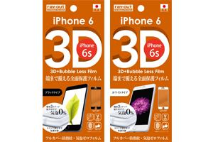 【Apple iPhone 6/iPhone 6s】フルカバー防指紋・気泡ゼロフィルム 1枚入