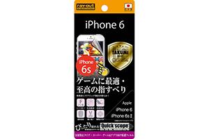 【Apple iPhone 6/iPhone 6s】スーパー・ゲーム&アプリ向け保護フィルム 1枚入[マットタイプ]