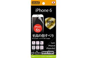 【Apple iPhone 6/iPhone 6s】スーパー・さらさらタッチ反射・指紋防止フィルム 1枚入[マットタイプ]
