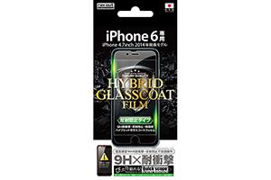 【Apple iPhone 6】反射防止タイプ/9H耐衝撃・反射防止・防指紋ハイブリッドガラスコートフィルム 1枚