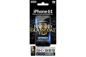 【Apple iPhone 6】ブルーライトカット/9H究極全部入り・光沢・防指紋ハイブリッドガラスコートフィルム