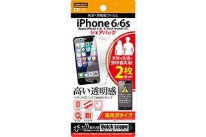 【Apple iPhone 6/iPhone 6s】高光沢タイプ/光沢・防指紋フィルム 2枚入